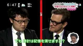 Colin Firth - Interview JAPAN TV , Kingsman: The Secret Service