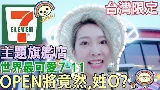 【世界最可愛的7-11在台灣】意外發現Open將其實姓O? 主題旗艦店  Cutest 7-11 in the world Open Jiang in Taiwan【AuraTv】