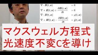 【一陸技】無線工学B マクスウェル方程式から波動方程式を導出