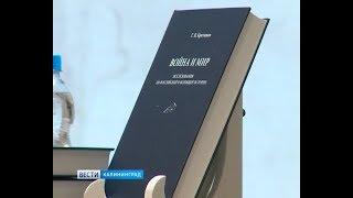 В Калининграде презентовали книгу «Война и мир. Исследования по отечественной и всеобщей истории»