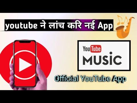 Official YouTube Music App 👌 | BR Tech Films |