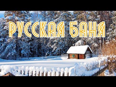 Как правильно париться в Русской бане. Польза и вред.