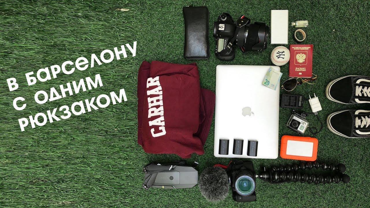 Жизнь в одном рюкзаке. Работа или счастье? Путешествия одному.