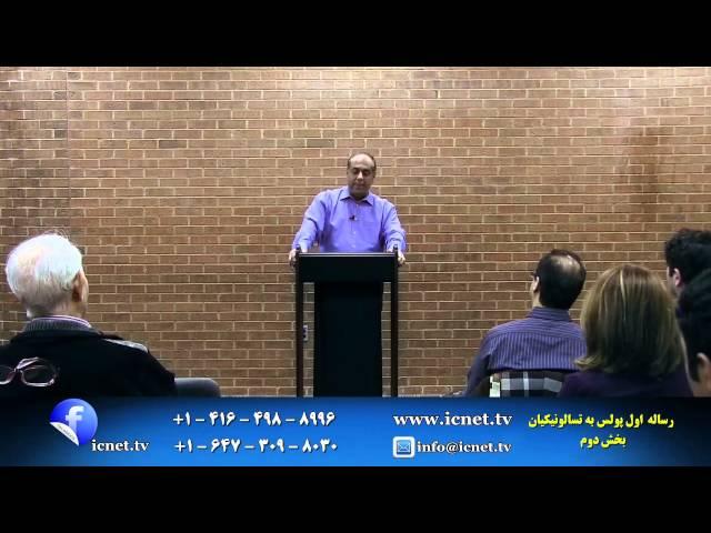 رساله اول پولس به تسالونیکیان -بخش دوم