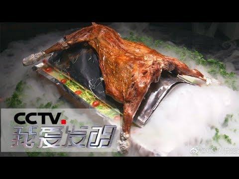 《我爱发明》 包烤全羊 一小时出炉三只羊 20180627 | CCTV科教