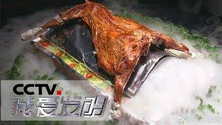 本期节目主要内容: 来自上海的孔令金团队发明了一台烤全羊设备。他利用...