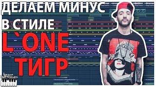 МИНУС В СТИЛЕ L`ONE ТИГР - ВИДЕОУРОК FL STUDIO 12