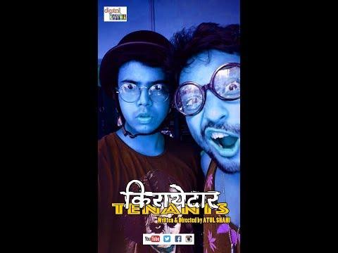 KIRAYEDAAR - TENANTS (2018)    A Hindi Short Film - With English Subtitle