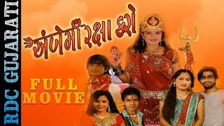 New Gujarati Movie 2016 | Ambe Maa Raksha Karo | Full Length Movies | Ambe Maa | Devotional Movie