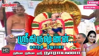 Sri Krishnan | Namo Namo Sri Narayana | Perumal Song | Mahanadhi Shobana - ஸ்ரீ கிருஷ்ணன் |