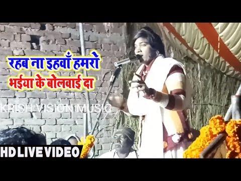 Sita sawri # Biraha # रहब ना इहवाँ हमहू भइया के बोलवाई दा।। सुपर हिट धोबी गीत