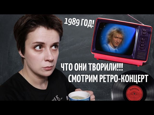 РЕТРО-ВЕЧЕР. СМОТРИМ КОНЦЕРТ 1989 ГОДА