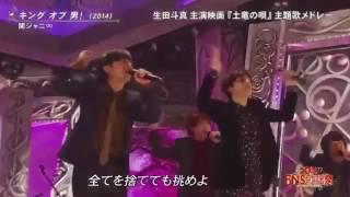 FNS歌謡祭で生田斗真さんと関ジャニ∞がダンスで共演!! 久しぶりに踊って...
