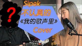 一个很不认真的 SONG COVER 《我的歌声里》- COVER BY QUENNIE