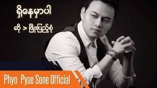 Shi Nay Mar Par - Phyo Pyae Sone - ရွိေနမွာပါ - ၿဖိဳးျပည့္စုံ