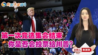第一次竞选集会结束 你是否会投票?《焦点大家谈》2020年6月23日 第181