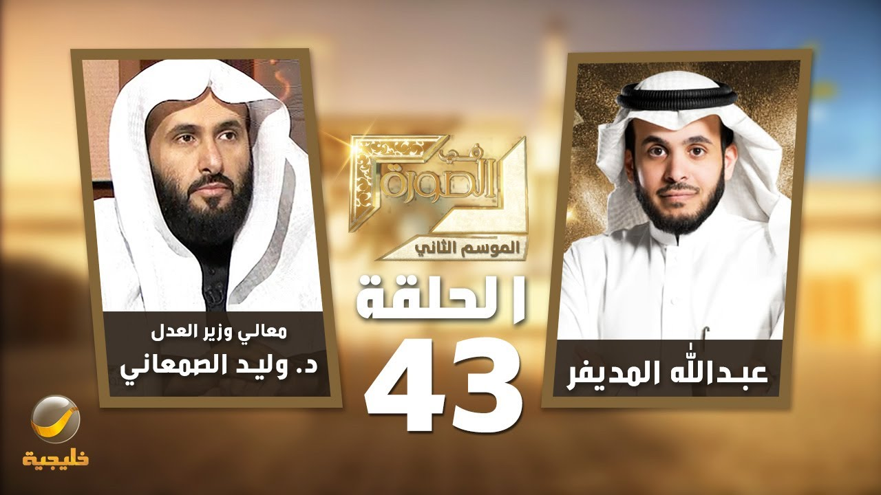 معالي وزير العدل السعودي د وليد الصمعاني ضيف برنامج في الصورة مع عبدالله المديفر Youtube