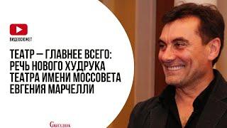 Театр – главнее всего: речь нового худрука театра имени Моссовета Евгения Марчелли