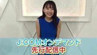 秋のアイドル祭り 今、大人気のアイドル「渡邉幸愛」のイメージビデオを...
