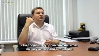 Дмитрий Ребров - о Сурдлимпиаде 2013