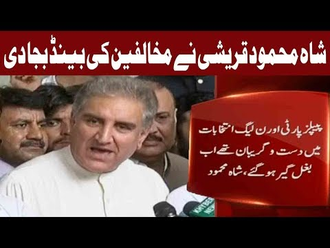 PPP & PMLN are United Because They Fear From PTI Says Shah Mehmood Qureshi
