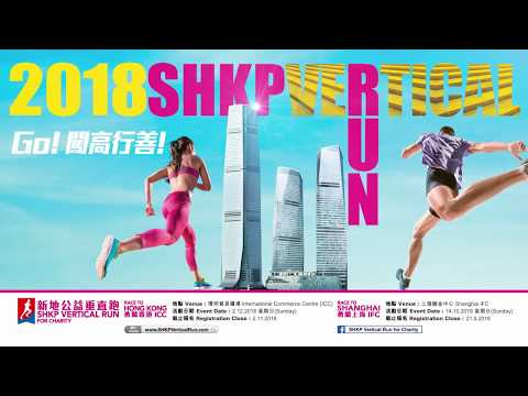 2018「新地公益垂直跑」發佈會 2018 SHKP Vertical Run for Charity Launching Ceremony