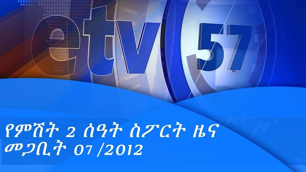 ኢቲቪ 57 የምሽት 2 ሰዓት ስፖርት ዜና