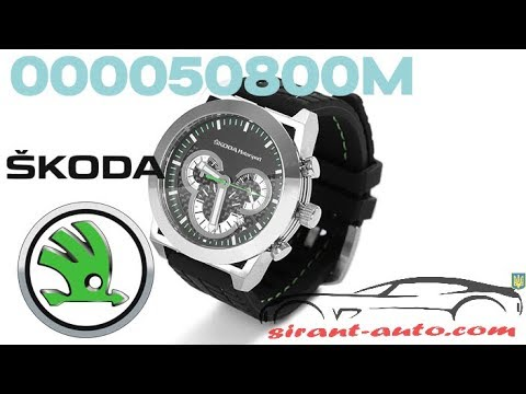 1851abf38f954 000050800M Часы Skoda Motorsport - YouTube