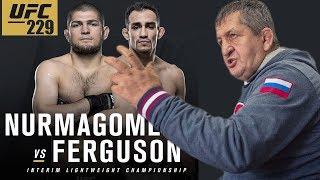 ОТЕЦ ХАБИБА : ХОТИМ БОЙ ПРОТИВ ТОНИ ФЕРГЮСОНА ! ЛУЧШИЙ БОЙ ЗА ВСЮ ИСТОРИЮ UFC !