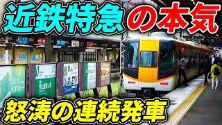【過密】特急が大量発車!近鉄主要駅の朝ラッシュが凄すぎるwww