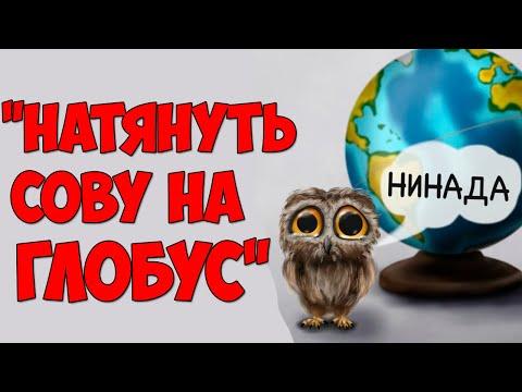 """В 4 утра / Откуда появилась фраза """"НАТЯНУТЬ СОВУ НА ГЛОБУС"""" ?"""