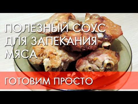 Соус для запекания мяса в