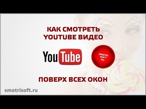 Как смотреть youtube видео поверх всех окон