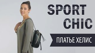 Платье хелис. Rezeda Suleyman. Коллекция Sport Chic 2015.