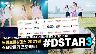국대 최대 온라인 오디션 기회! 드림보컬 샵디스타 예고편