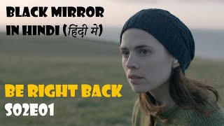 BLACK MIRROR EXPLAINED IN HINDI - BE RIGHT BACK - S02E01 - HOLLYWOOD EXPLAINER