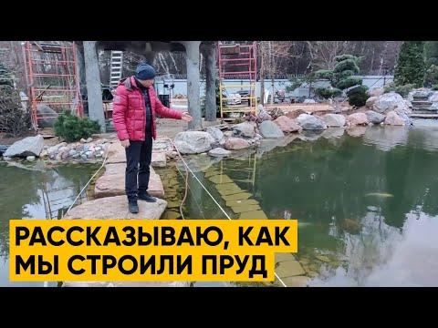 Рассказ о пруде. КАК ПОСТРОИТЬ ПРУД правильно?