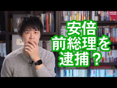 2020/11/24 「#安倍晋三の逮捕を求めます 」←韓国かな?