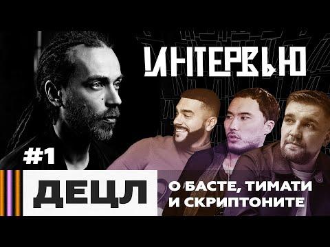 ИНТЕРВЬЮ: Децл Aka Le Truk о Басте / Тимати / Скриптоните