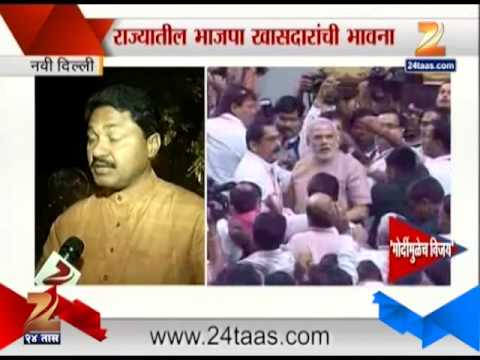 Zee24Taas । New Delhi New Elected Bjp Leaders Give Credit To Narendra Modi