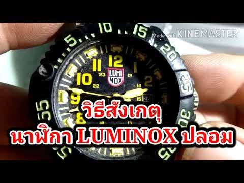 นาฬิกา LUMINOX ของแท้ ของเทียม