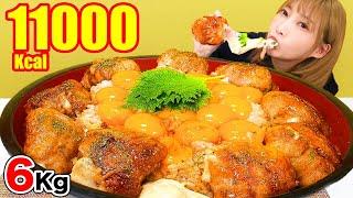 【大食い】肉巻きチーズ丼を食べる!大量のチーズを豚バラ肉で巻いて甘辛いタレで焼いたら最高すぎてヤバい[6kg] 10人前[11000kcal]【木下ゆうか】