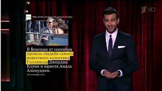 Вечерний Ургант. Новости от Ивана - Джордж Клуни женился! (29.09.2014)