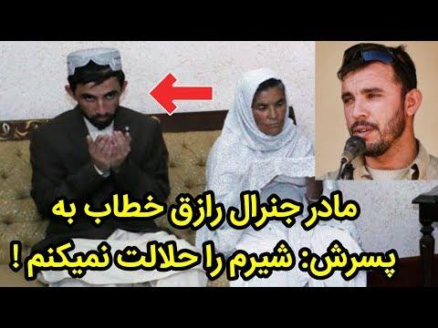مادر جنرال رازق خطاب به تادین خان : شیرم را حلالت نمیکنم ! thumbnail