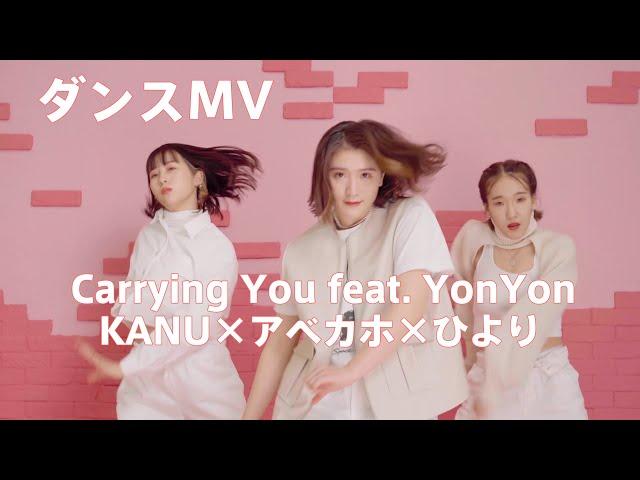 【ダンスMV】Carrying You feat. YonYon / ダンサー KANU×アベカホ×ひより(Collab Version)