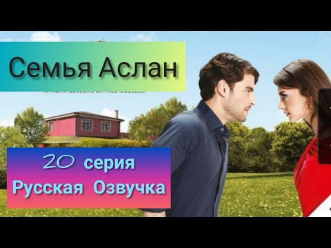 Семья Аслан 20 серия Русская Озвучка