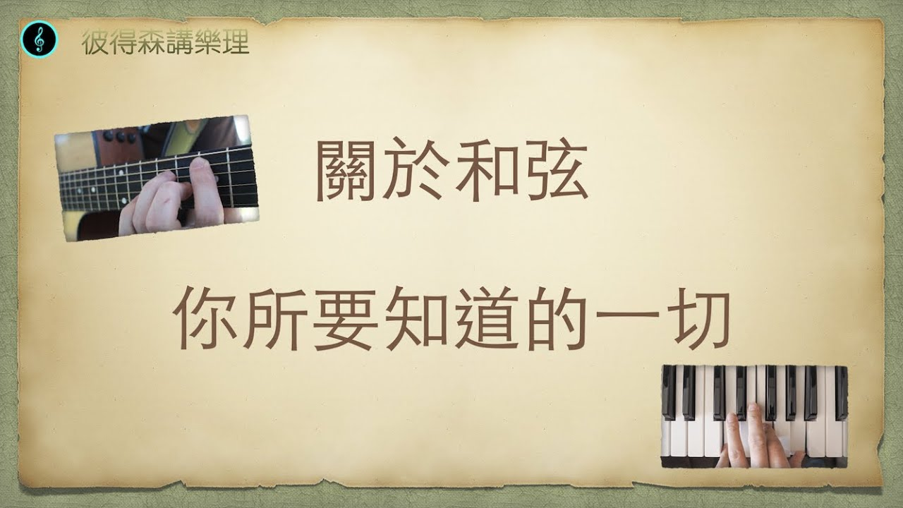 【樂理】【和弦】基礎樂理教學EP23: 關於和弦你所要知道的一切。想要學習給旋律配伴奏的都快來看看!