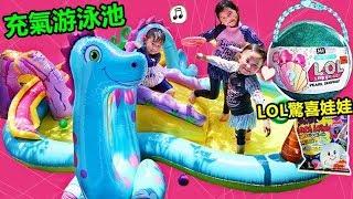 充氣游泳池!有溜滑梯 好好玩喔~ LOL驚喜娃娃 大貝殼泡澡球 親子互動 玩遊戲 玩具開箱(中英文字幕)Inflatable pool And LOL Surprise Doll~(Subtitle)
