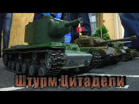 Танковый Бой на Радиоуправлении Штурм Цитадели