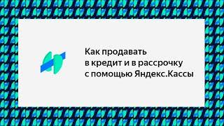 как продавать в кредит и в рассрочку с помощью Яндекс.Кассы